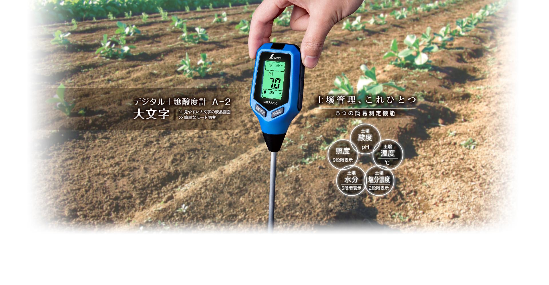 デジタル土壌酸度計A-2大文字
