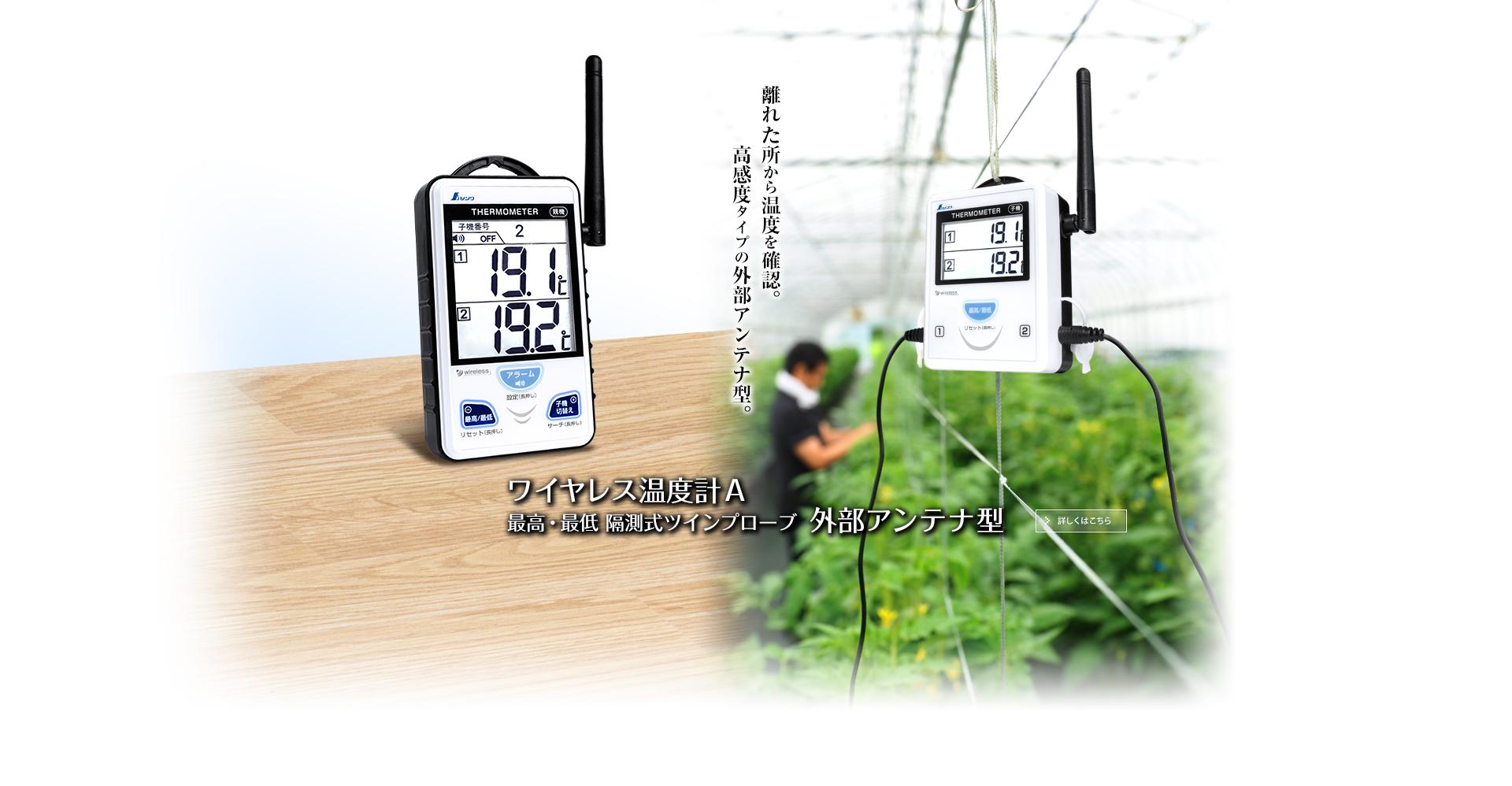 ワイヤレス温度計A外部アンテナ型