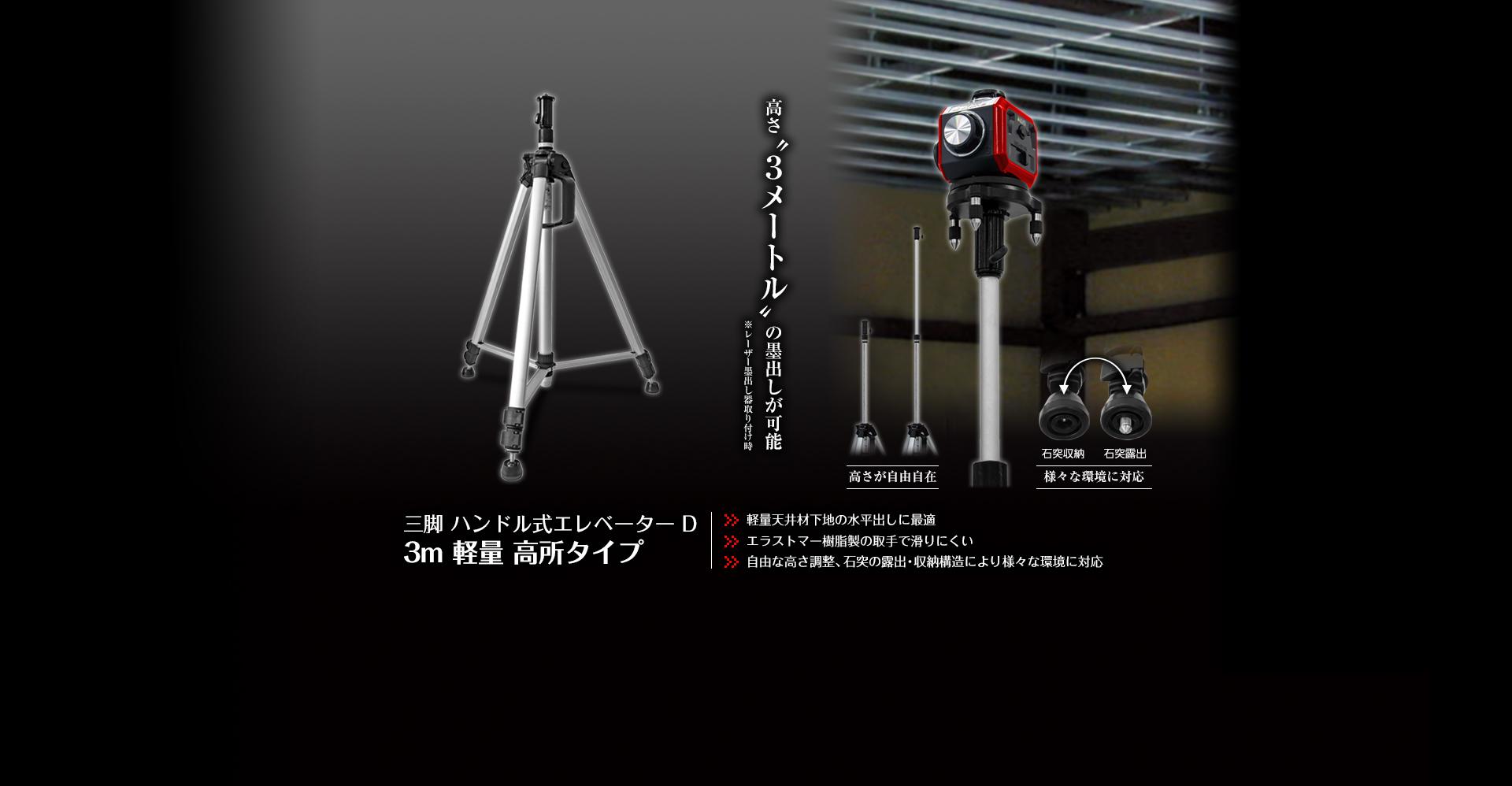 三脚ハンドル式エレベーターD3m軽量高所タイプ