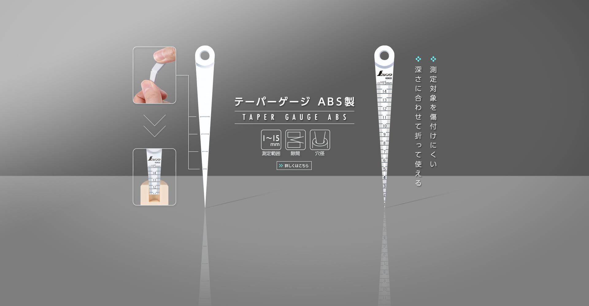 ABS製テーパーゲージ