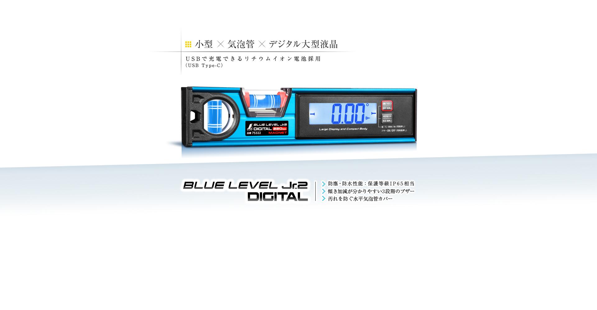 ブルーレベルJr2デジタル