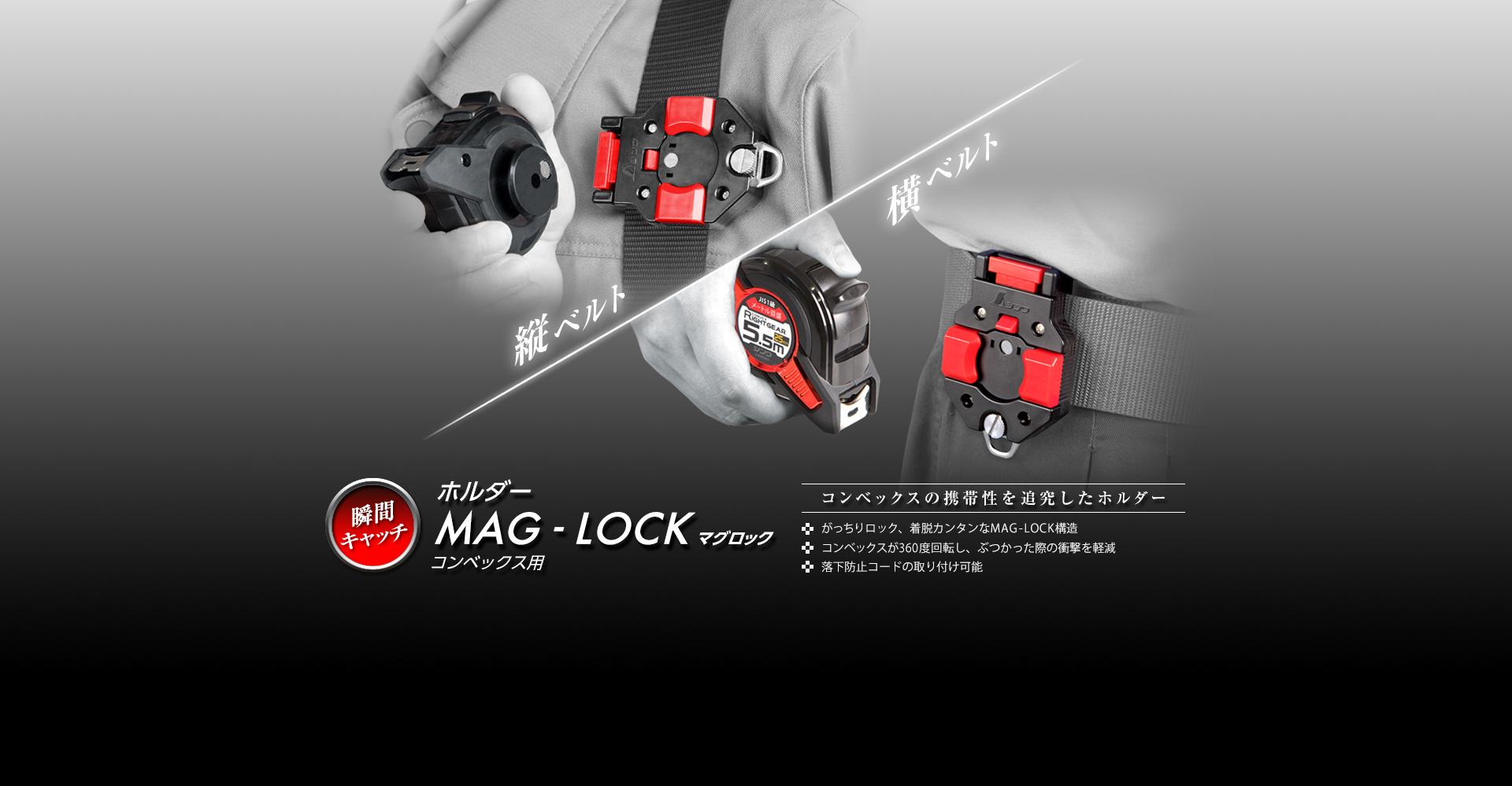 ホルダーMAG-LOCKコンベックス用