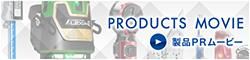 製品動画一覧