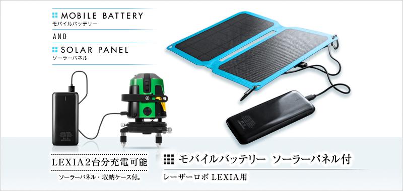 モバイルバッテリー_ソーラーパネル付