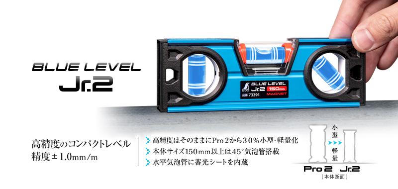ブルーレベルJr2