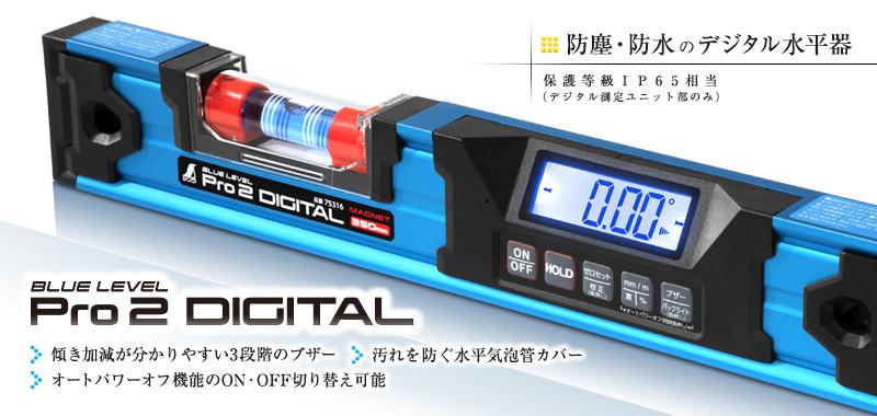 ブルーレベルPro2デジタル