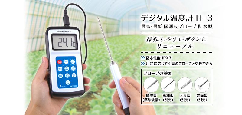 デジタル温度計H-3