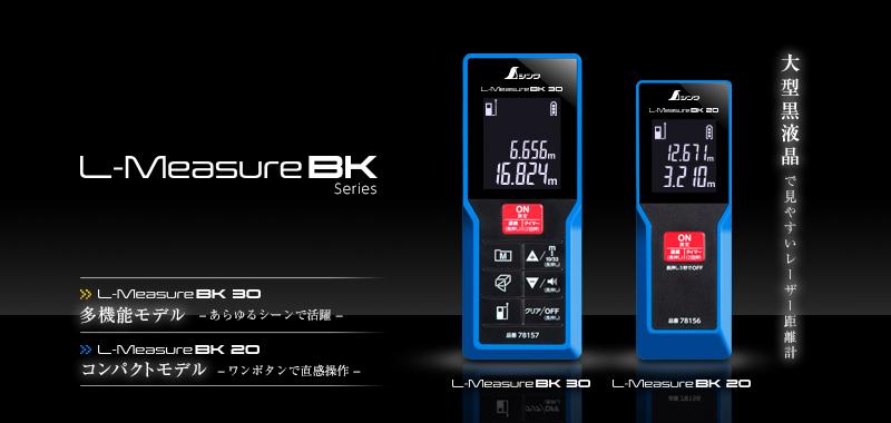 レーザー距離計L-MeasureBK