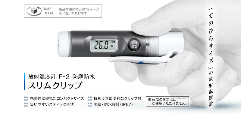 放射温度計F-2スリムクリップ