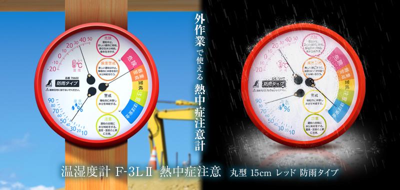 温湿度計熱中症注意防雨タイプ