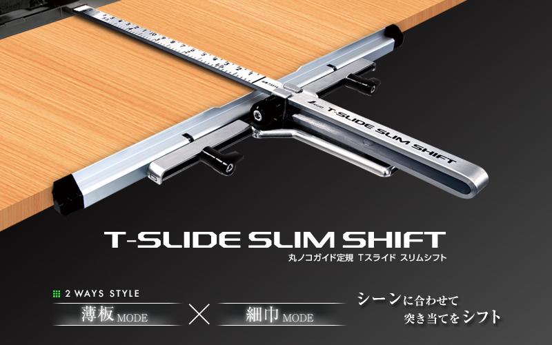news_img_t-slide-slim-shift