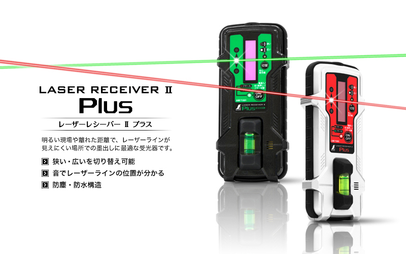 news_img_laser-receiver-2-plus
