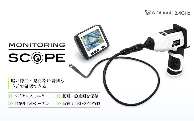 news_img_monitoring-scope_00