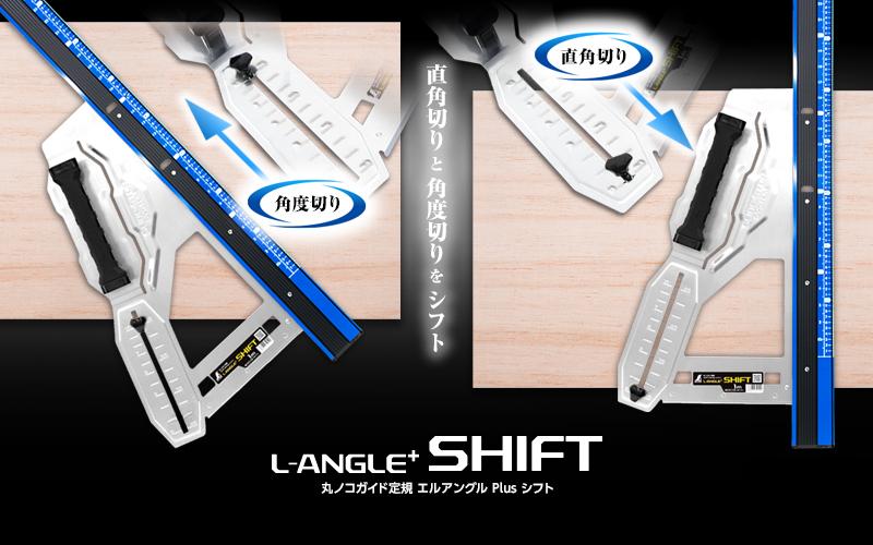news_banner_langle-plus-shift_00