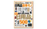 news_img_monomax-tokubetuhensyuu-201712
