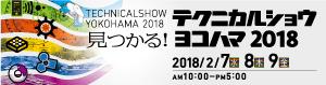 news_img_technical-show-yokohama-2018
