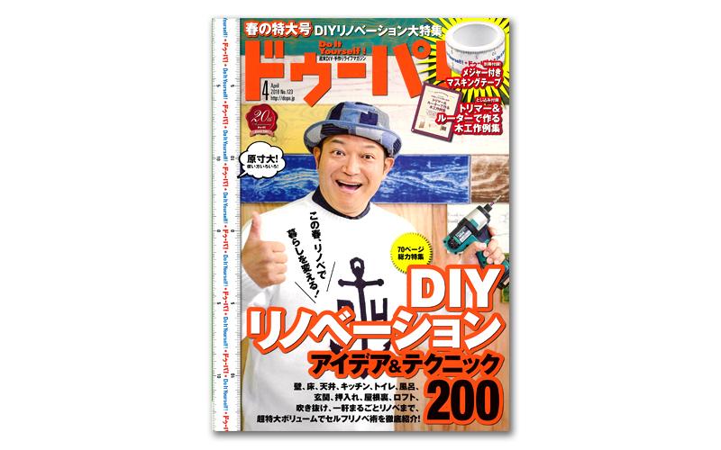 news_img_dopa201804