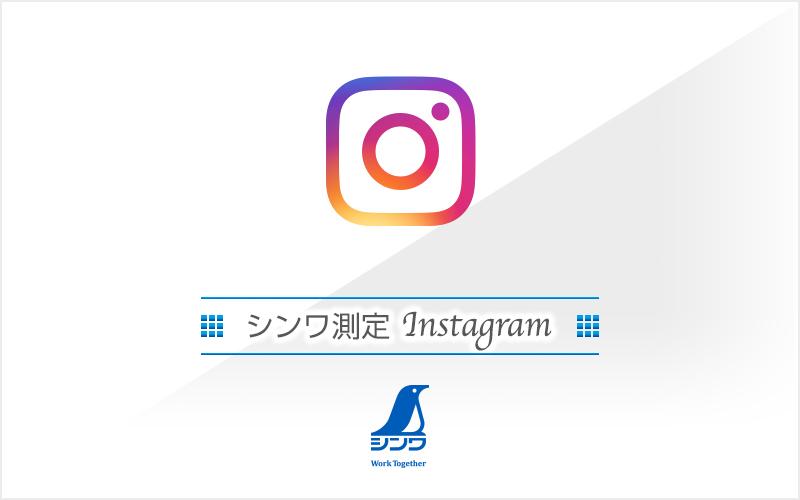 news_banner_shinwa-instagram_00
