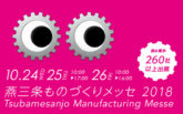 img_news_tsubamesanjomonodukurimesse2018