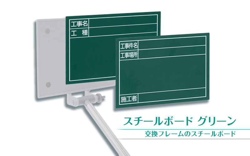 news_banner_steelboard-green