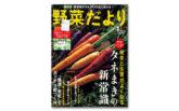 news_img_yasaidayori_201901