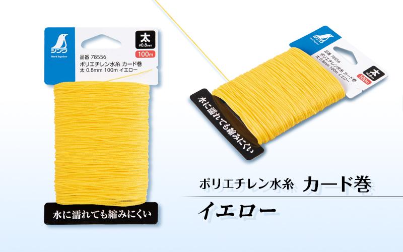 news_banner_polyethylene-mizuito-card-yellow
