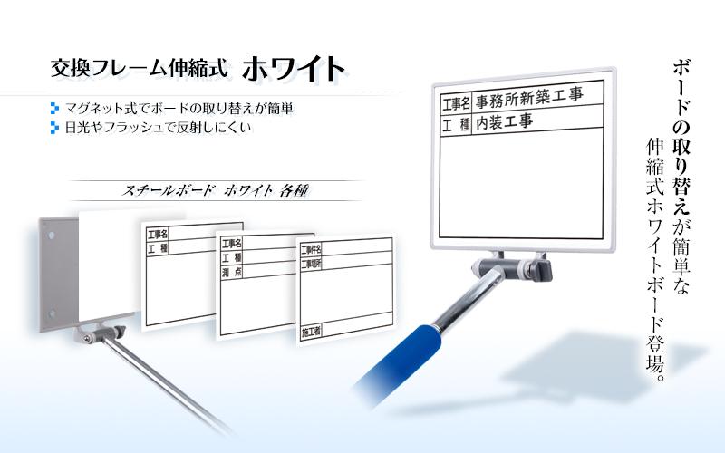 news_banner_steel-board-white