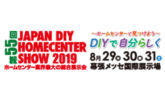 news_banner_diyshow2019