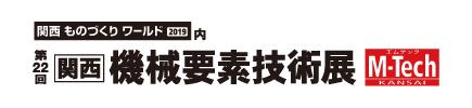 news_banner_kansai-kikaiyousogizyutu2019