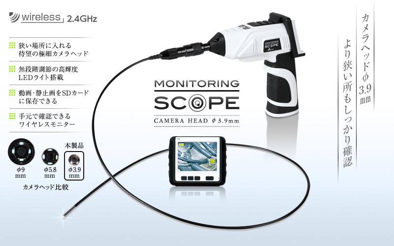 news_img_monitoring-scope-s