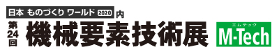 news_banner_kikaiyousogijututen2020