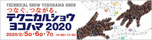news_banner_technicalshowyokohama2020