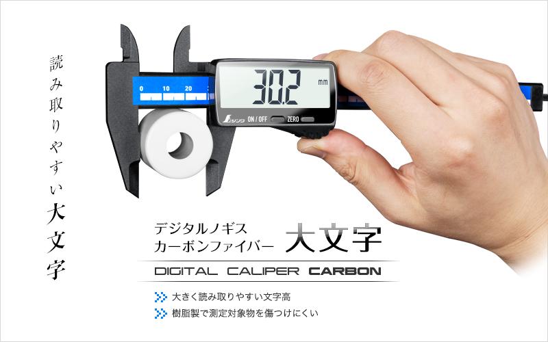 news_banner_digital-caliper-carbon-omoji_00
