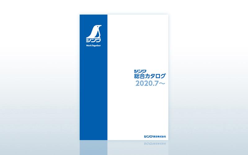 news_img_catalog2020