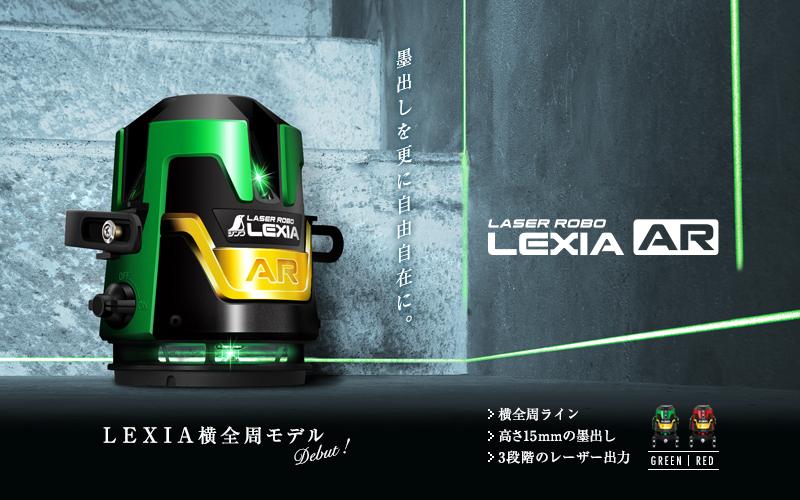 news_banner_lexia-ar_00