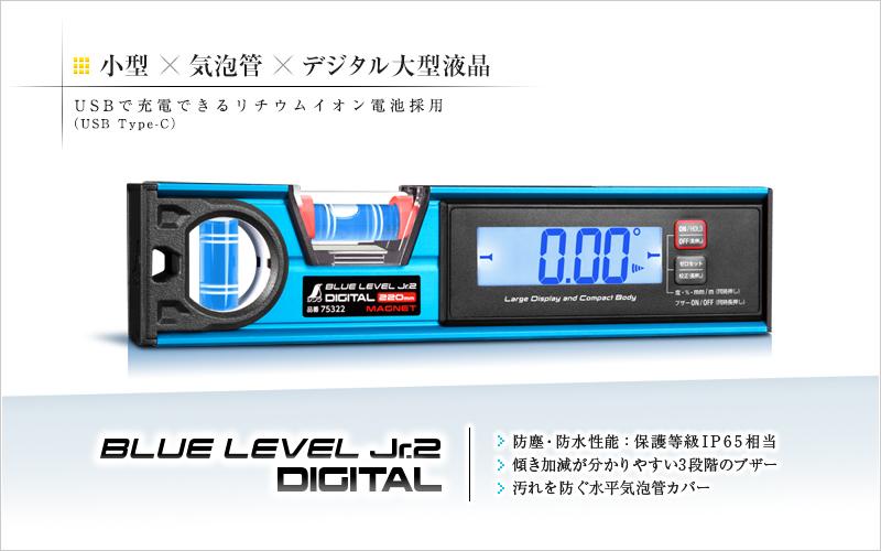 news_banner_bluelevel-jr2-digital