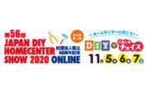news_img_diy-hc-show2020_online
