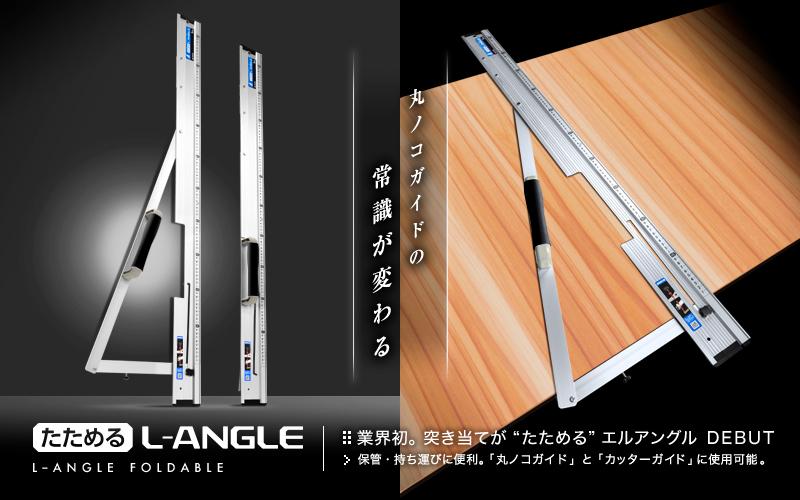 news_img_tatameru_l-angle_00