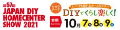 news_img_diyhcshow2021_00