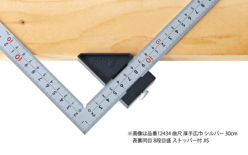 曲尺厚手広巾  シルバー  15㎝  表裏同目  8段目盛  ストッパー付