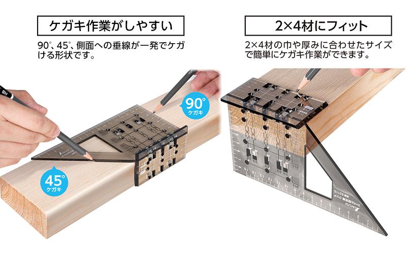 2×4止型定規  クリア