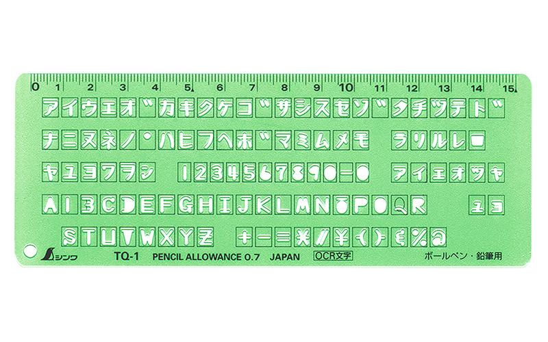 テンプレート  TQ-1  OCR文字定規