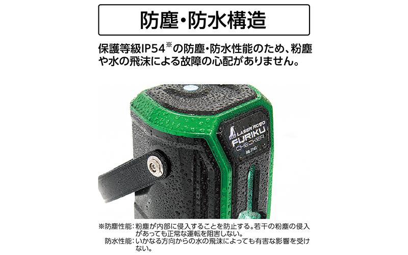 レーザーロボ  不陸チェッカー  グリーン  電動回転機構付