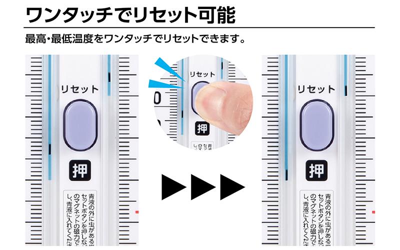 温度計  D-11  最高・最低  ワンタッチ式