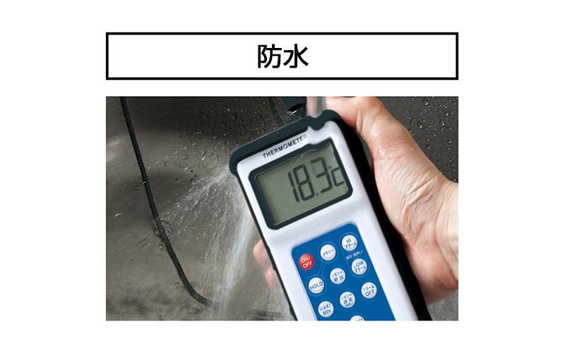 デジタル温度計  H-3  最高・最低隔測式プローブ  防水型