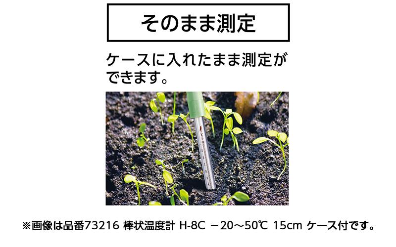 棒状温度計  H-4C  0~100℃15㎝  ケース付