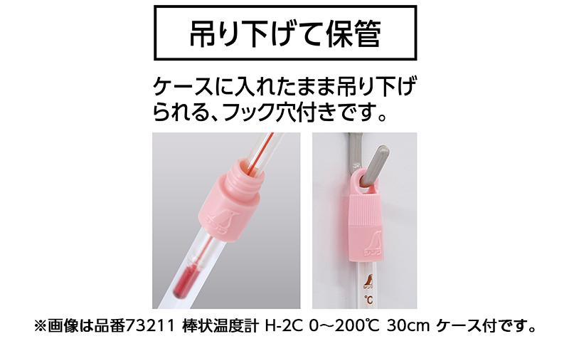 棒状温度計  H-8C  -20~50℃  15㎝  ケース付