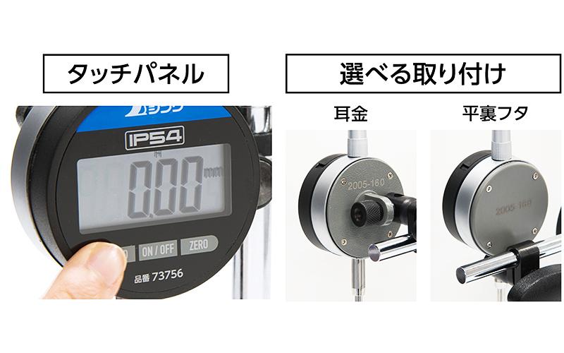デジタルインジケーター  0.01㎜/12.7㎜  防塵防水