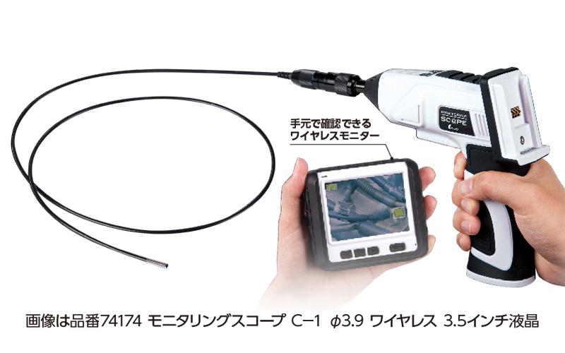 モニタリングスコープC-2φ3.9ワイヤレス  3.5インチ液晶