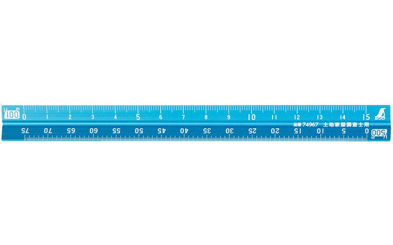 アルミ三角スケール  A-15  15㎝  土地家屋調査士用  ブルー